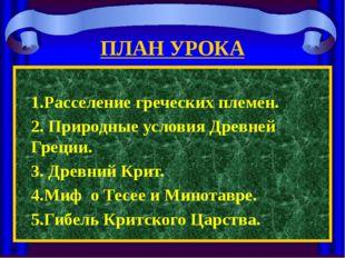 ПЛАН УРОКА 1.Расселение греческих племен. 2. Природные условия Древней Греции