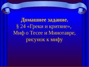 Домашнее задание. § 24 «Греки и критяне», Миф о Тесее и Минотавре, рисунок к