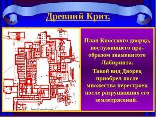 Древний Крит. План Кносского дворца, послужившего пра-образом знаменитого Лаб