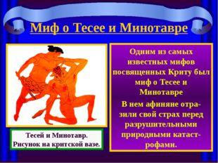 Миф о Тесее и Минотавре Одним из самых известных мифов посвященных Криту был