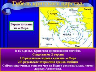 Гибель критского царства. В 15 в.до н.э. Критская цивилизация погибла. Сущест
