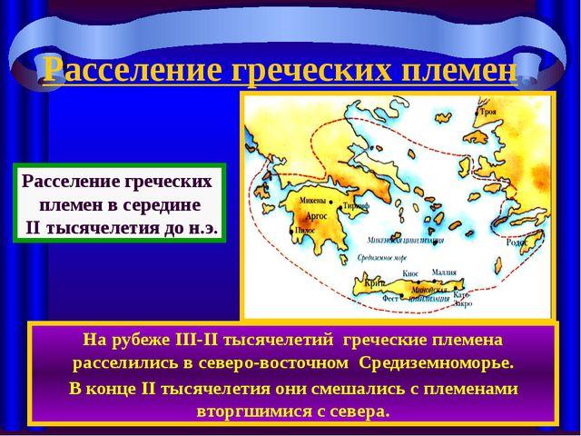 Расселение греческих племен На рубеже III-II тысячелетий греческие племена ра...