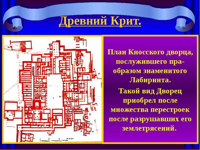 Древний Крит. План Кносского дворца, послужившего пра-образом знаменитого Лаб...