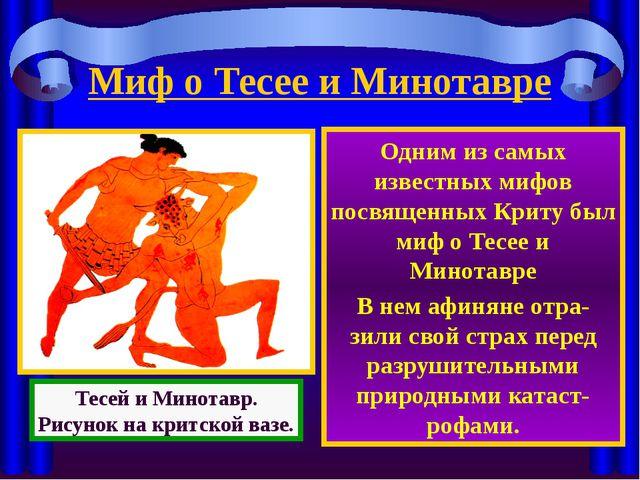 Миф о Тесее и Минотавре Одним из самых известных мифов посвященных Криту был...