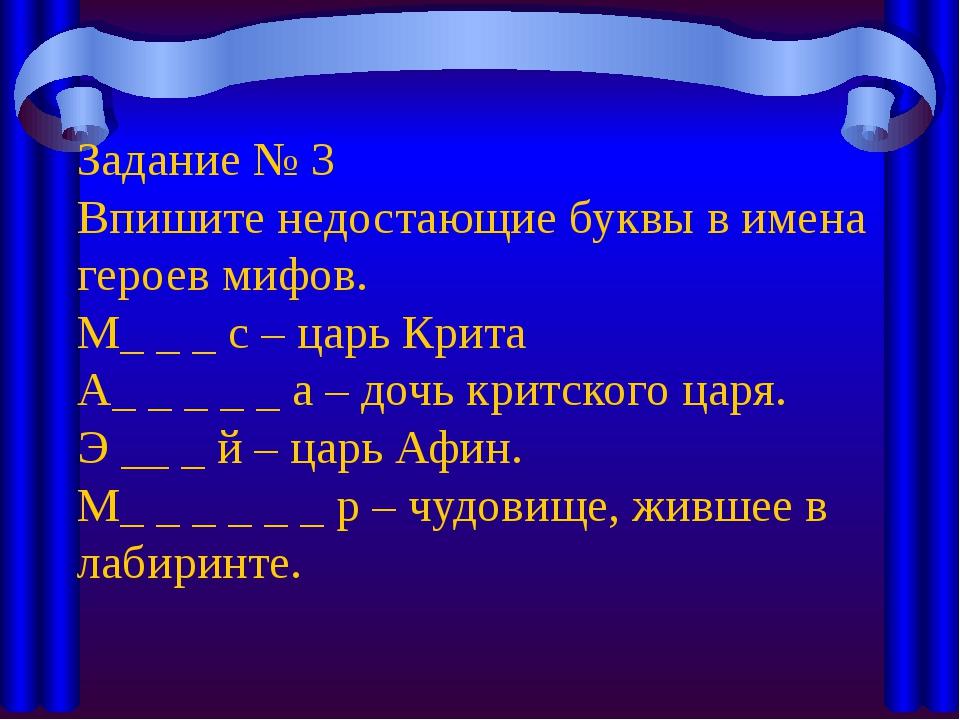 Задание № 3 Впишите недостающие буквы в имена героев мифов. М_ _ _ с – царь К...