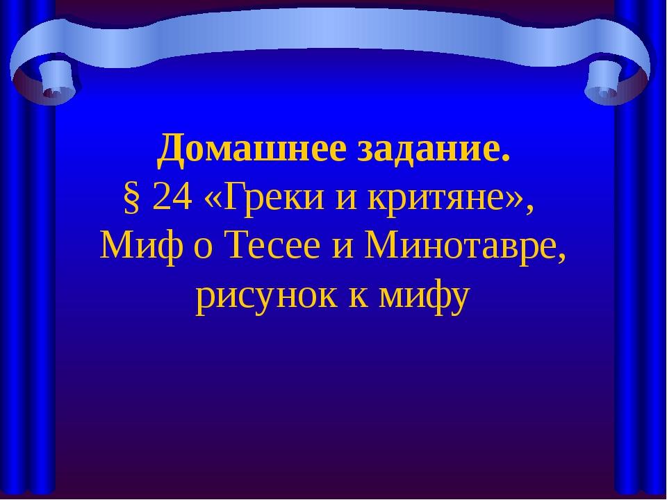 Домашнее задание. § 24 «Греки и критяне», Миф о Тесее и Минотавре, рисунок к...