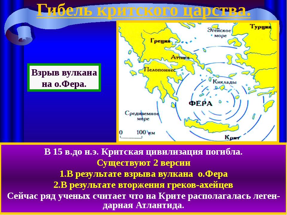 Гибель критского царства. В 15 в.до н.э. Критская цивилизация погибла. Сущест...