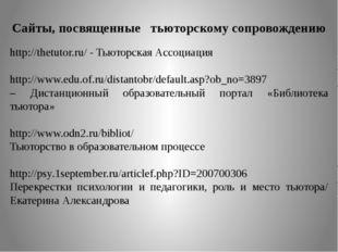 Сайты, посвященные тьюторскому сопровождению http://thetutor.ru/ - Тьюторская
