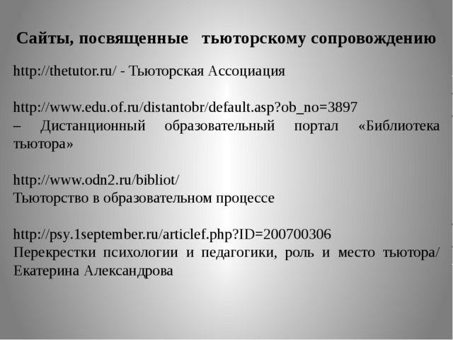 Сайты, посвященные тьюторскому сопровождению http://thetutor.ru/ - Тьюторская...