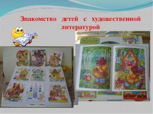 Знакомство детей с художественной литературой