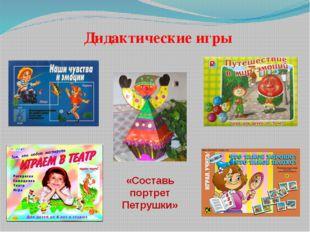 Дидактические игры «Составь портрет Петрушки»
