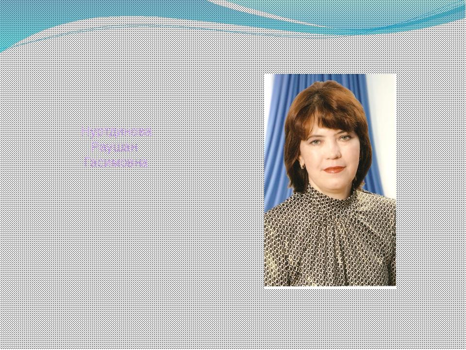Нуртдинова Раушан Гасимовна