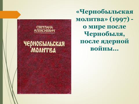 Чернобыльские молитвы читать