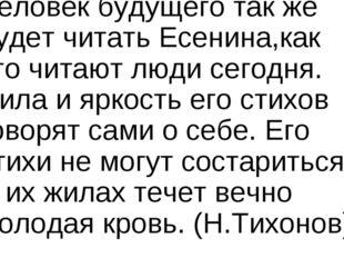 Человек будущего так же будет читать Есенина,как его читают люди сегодня. Сил