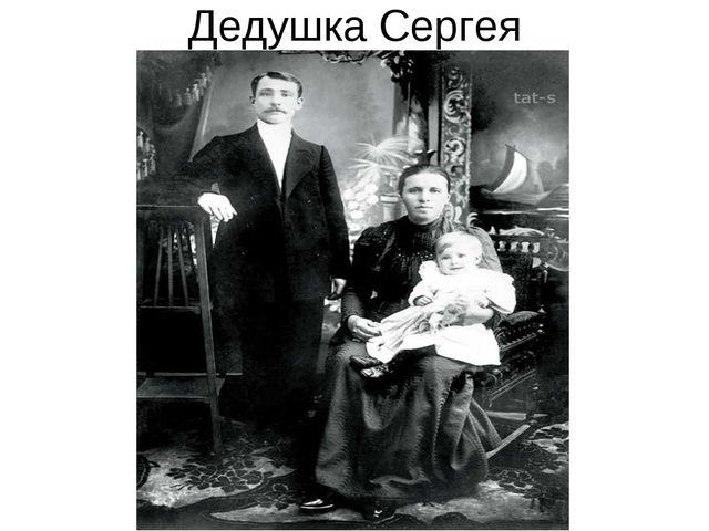 Дедушка Сергея