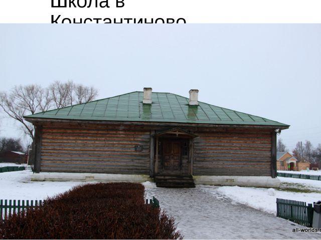 Школа в Константиново
