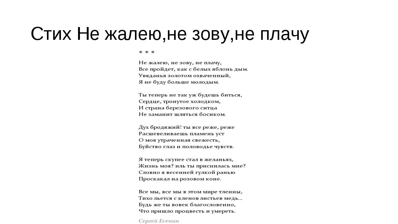 Стих Не жалею,не зову,не плачу