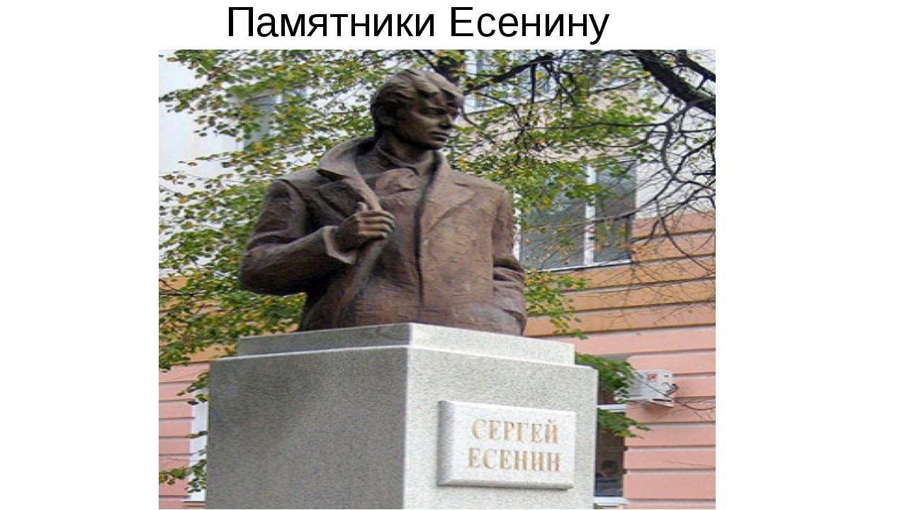 Памятники Есенину