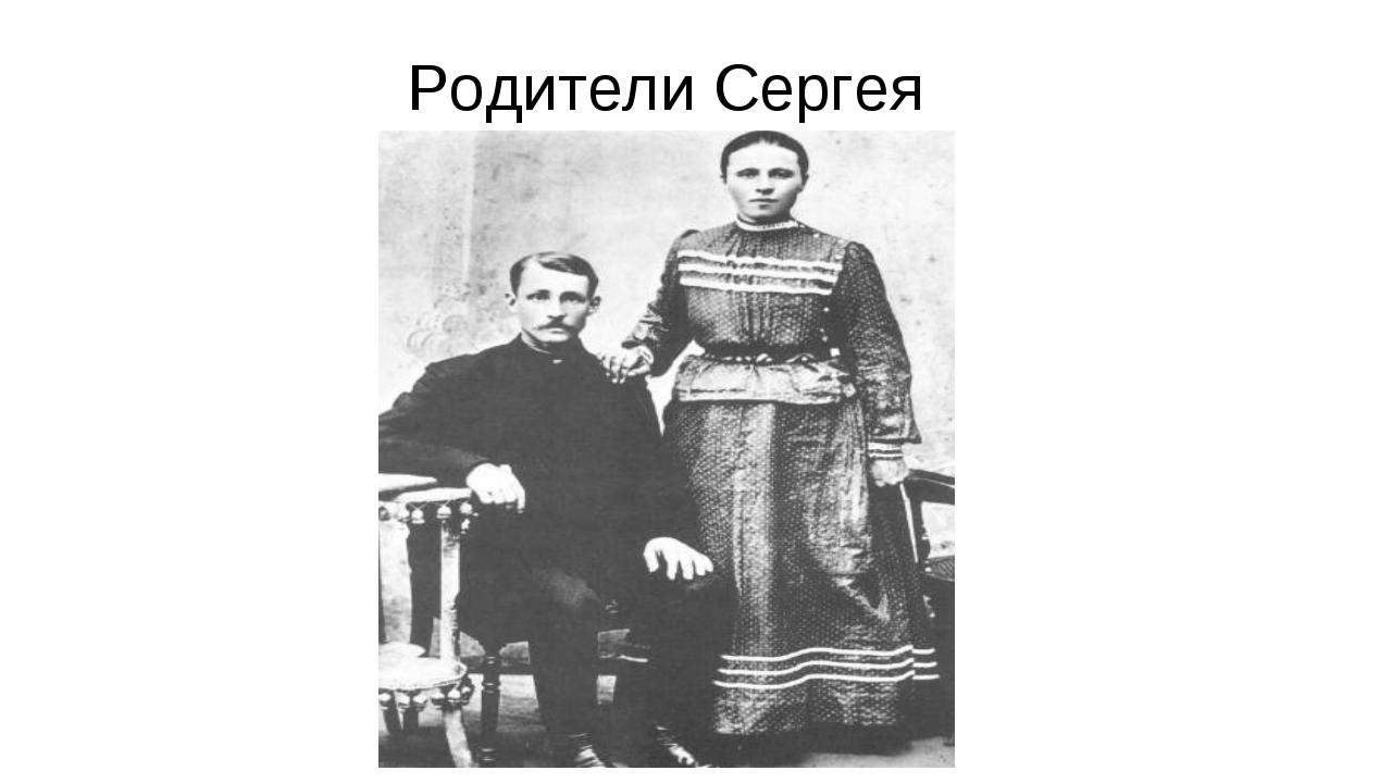 Родители Сергея