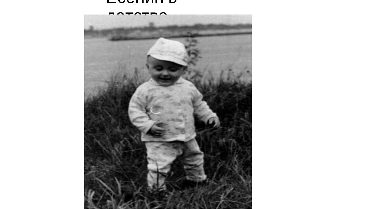 Есенин в детстве