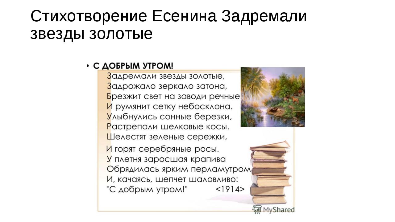 Стихотворение Есенина Задремали звезды золотые