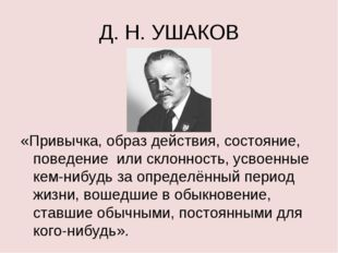 Д. Н. УШАКОВ «Привычка, образ действия, состояние, поведение или склонность,