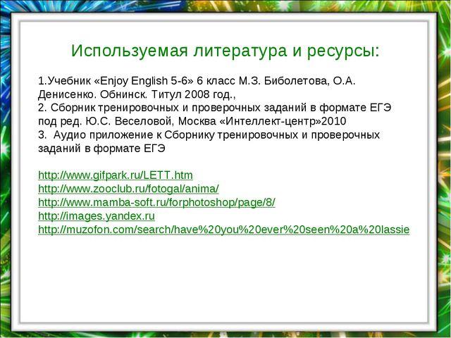 Используемая литература и ресурсы: 1.Учебник «Enjoy English 5-6» 6 класс М.З....