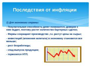2) Для экономики страны: - Покупательная способность денег понижается, довери
