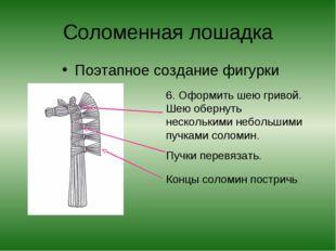 Соломенная лошадка Поэтапное создание фигурки 6. Оформить шею гривой. Шею обе