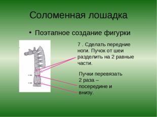 Соломенная лошадка Поэтапное создание фигурки 7 . Сделать передние ноги. Пучо