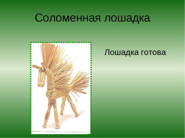 Соломенная лошадка Лошадка готова