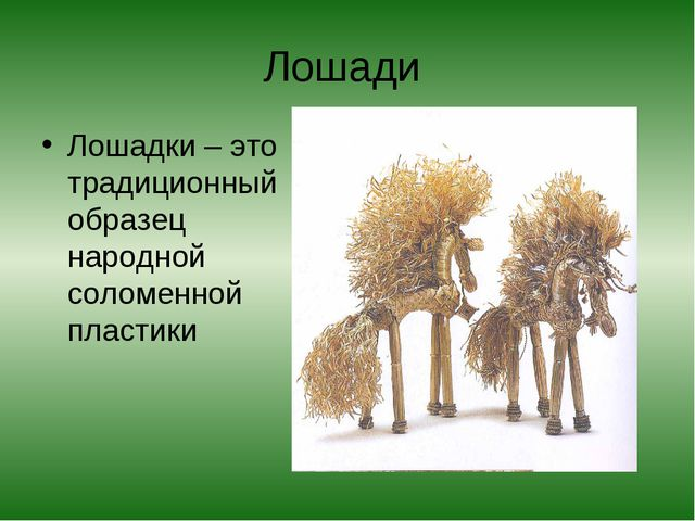 Лошади Лошадки – это традиционный образец народной соломенной пластики