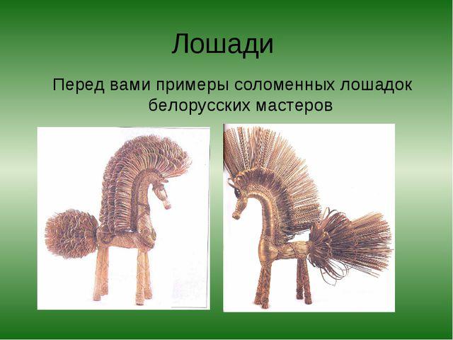 Лошади Перед вами примеры соломенных лошадок белорусских мастеров