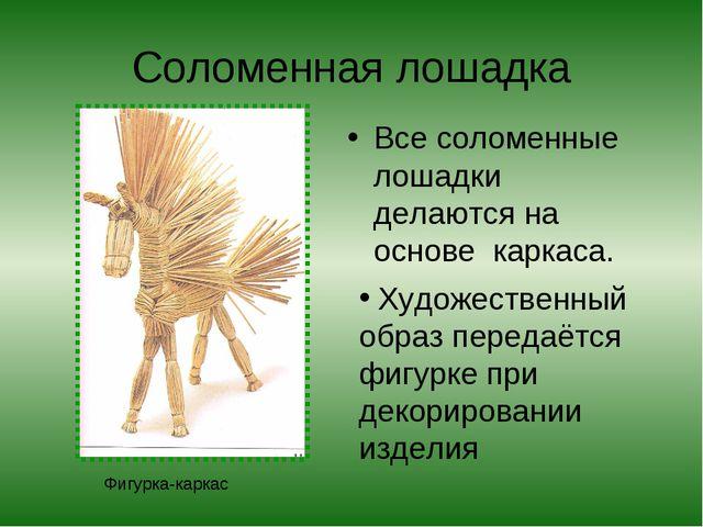 Соломенная лошадка Все соломенные лошадки делаются на основе каркаса. Фигурка...