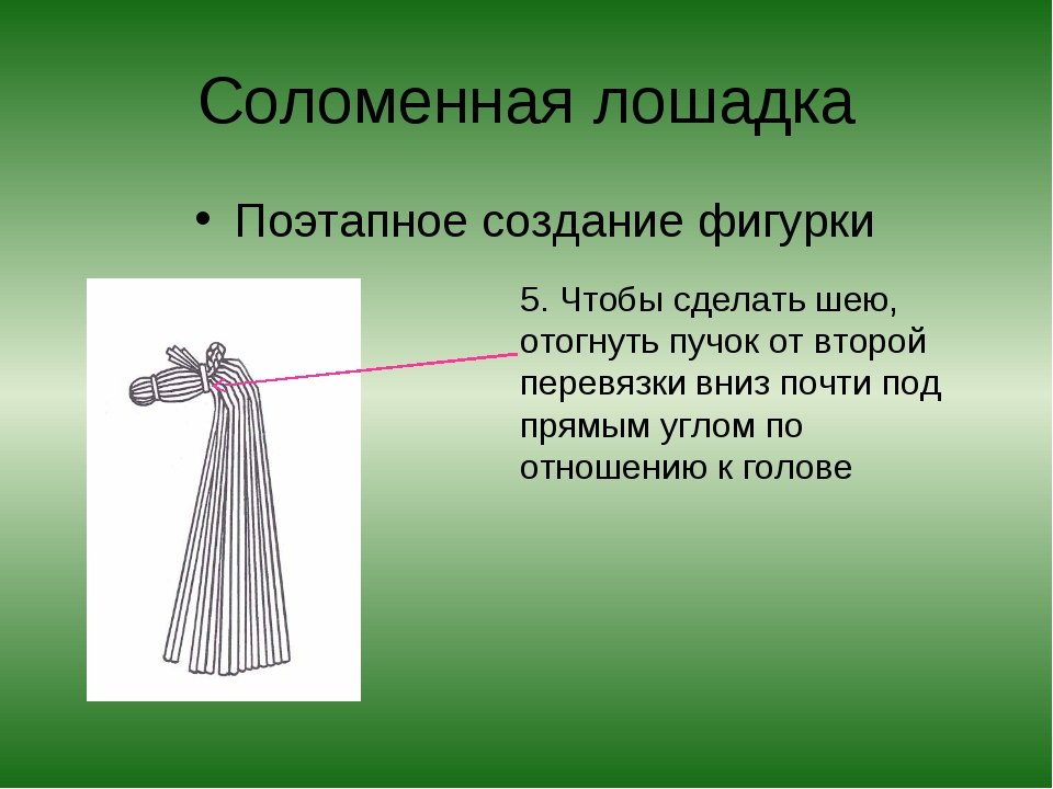 Соломенная лошадка Поэтапное создание фигурки 5. Чтобы сделать шею, отогнуть...