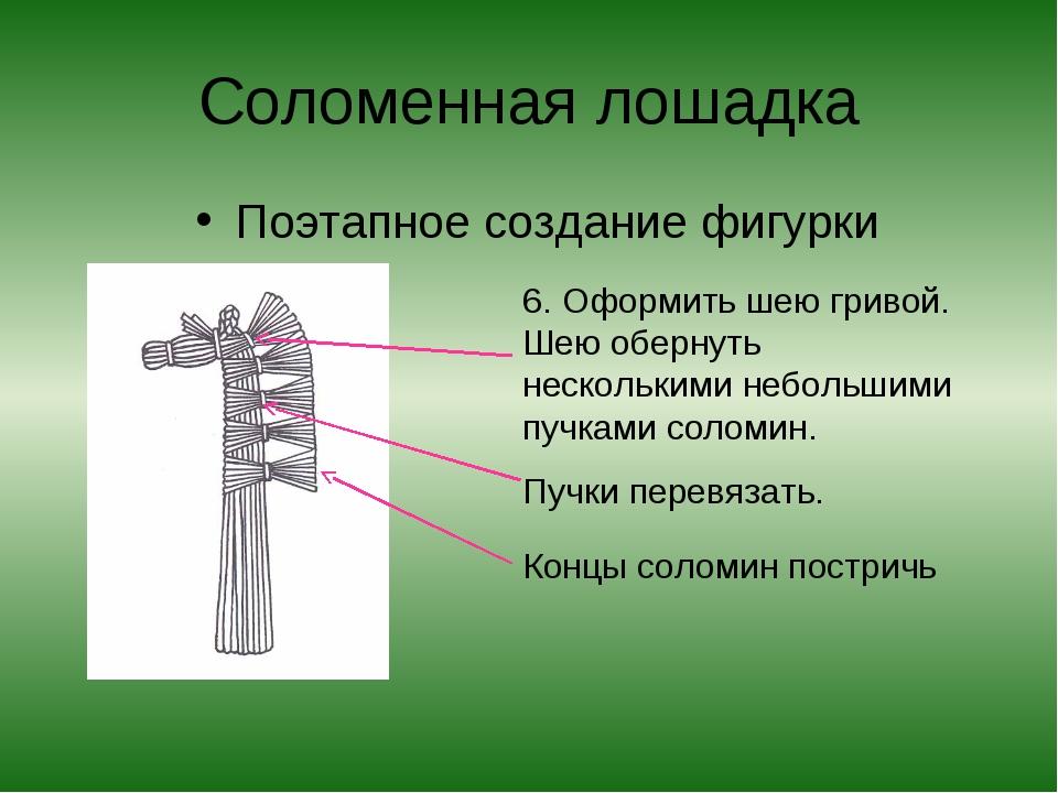 Соломенная лошадка Поэтапное создание фигурки 6. Оформить шею гривой. Шею обе...