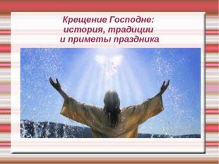 Крещение Господне: история, традиции и приметы праздника
