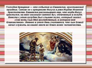 Господне Крещение — это событие из Евангелие, христианский праздник. Связан о