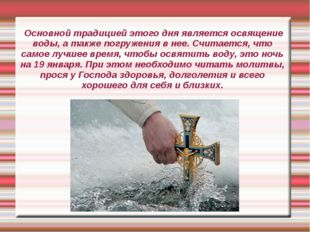 Основной традицией этого дня является освящение воды, а также погружения в н