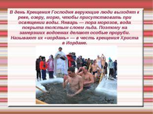 В день Крещения Господня верующие люди выходят к реке, озеру, морю, чтобы при