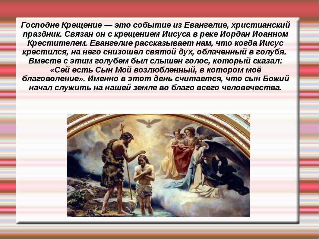 Господне Крещение — это событие из Евангелие, христианский праздник. Связан о...