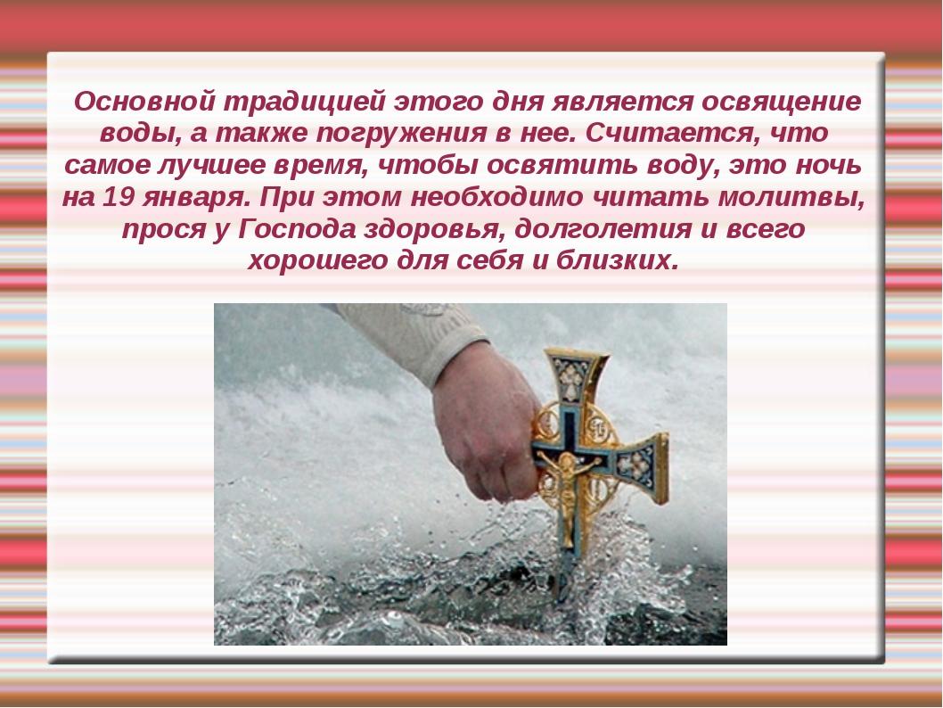 Основной традицией этого дня является освящение воды, а также погружения в н...