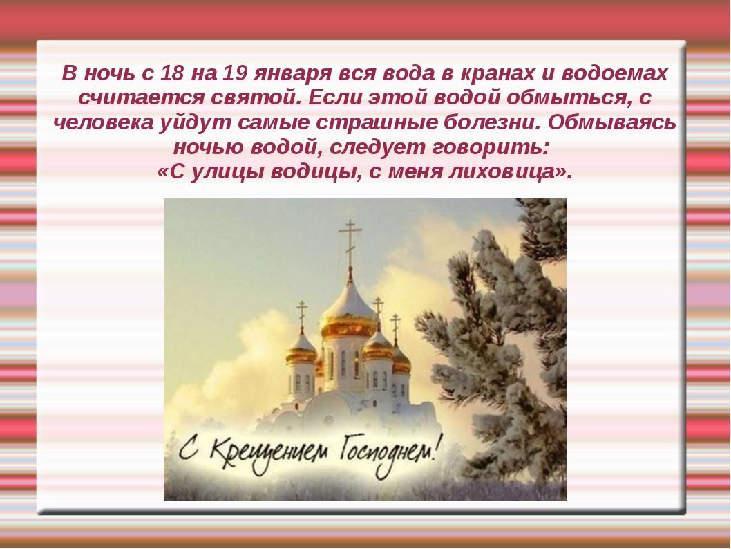В ночь с 18 на 19 января вся вода в кранах и водоемах считается святой. Если...