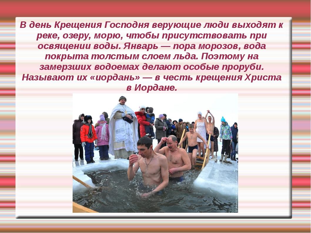 В день Крещения Господня верующие люди выходят к реке, озеру, морю, чтобы при...