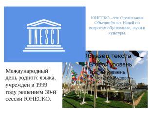 ЮНЕСКО – это Организация Объединённых Наций по вопросам образования, науки и