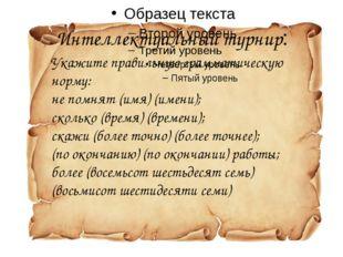 Интеллектуальный турнир: Укажите правильную грамматическую норму: не помнят (