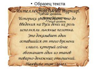 Интеллектуальный турнир: Историки утверждают, что до введения на Руси денег и