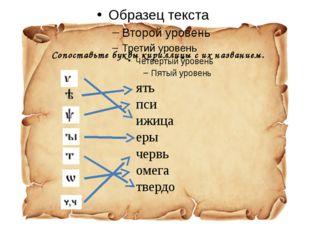 Сопоставьте буквы кириллицы с их названием. ять пси ижица еры червь омега тве