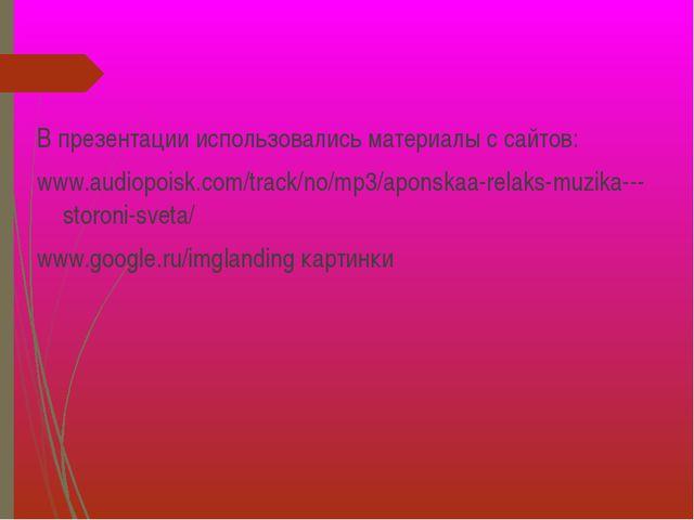 В презентации использовались материалы с сайтов: www.audiopoisk.com/track/no/...