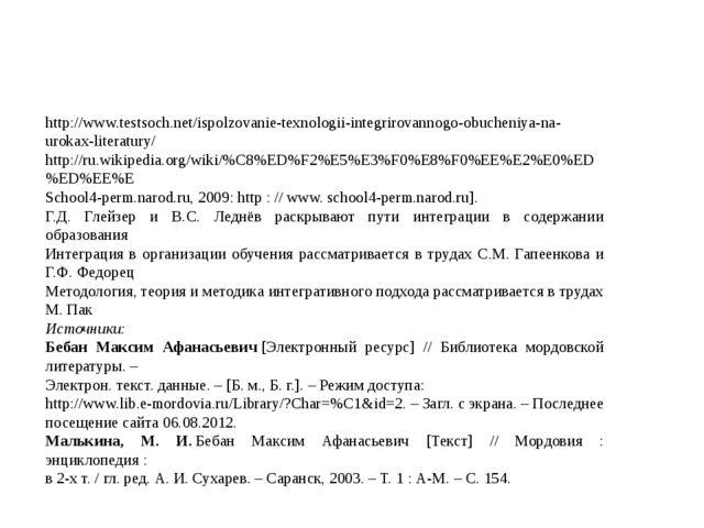 http://www.testsoch.net/ispolzovanie-texnologii-integrirovannogo-obucheniya-n...